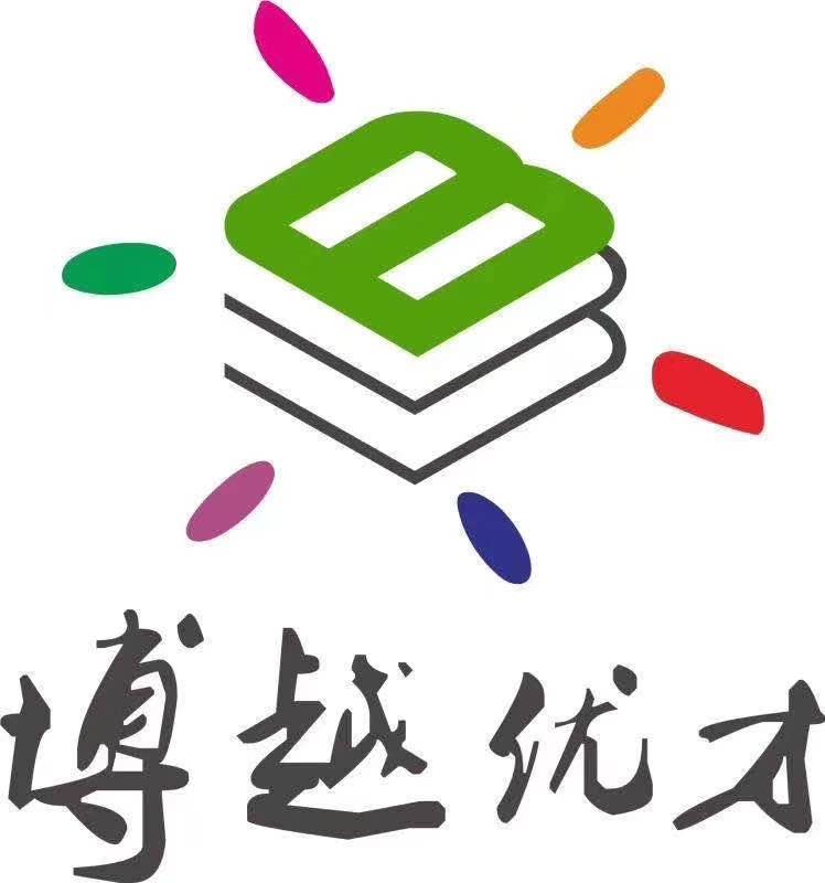 德阳博越优才文化教育培训学校
