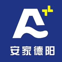 德阳安家房地产经纪有限公司