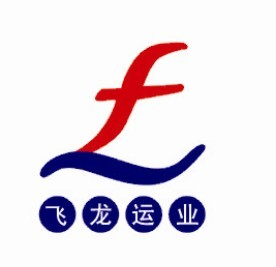 德阳飞龙运业有限公司
