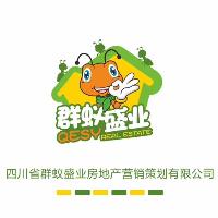 四川省群蚁盛业房地产营销策划有限公司德阳分公司