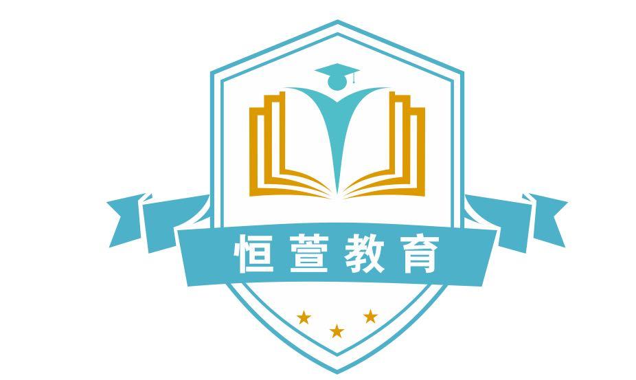 恒萱教育培训学校