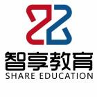 德阳智享教育咨询有限责任公司