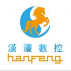 德阳汉沣数控机械制造有限公司