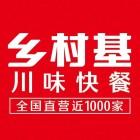 乡村基吾悦广场店