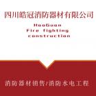 四川皓冠消防器材有限公司