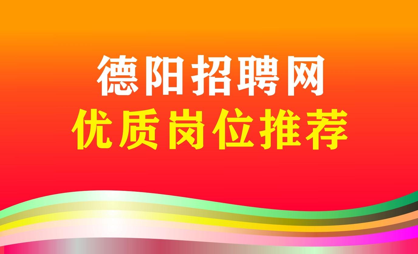 德阳招聘网优质岗位推荐(2020年1月第