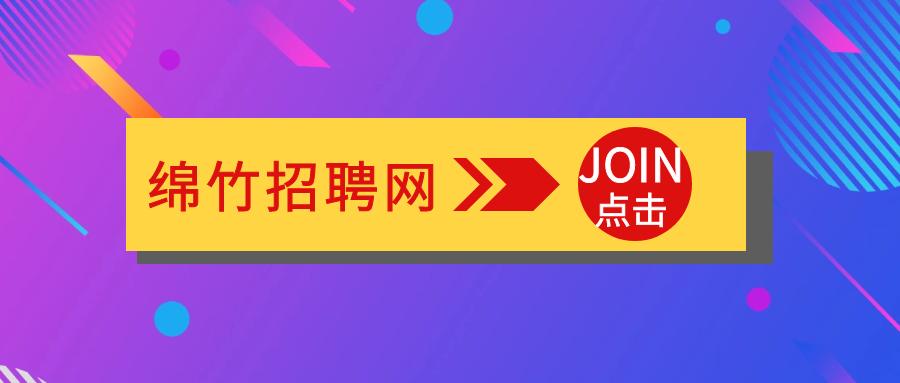绵竹招聘网7月15日推荐工作招聘信息