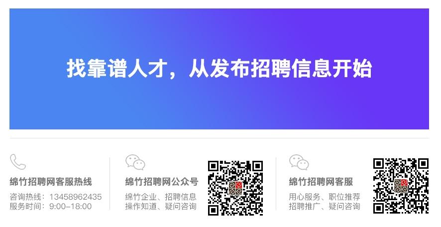 绵竹招聘网7月17日推荐工作招聘信息