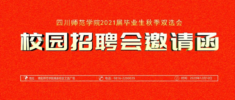 四川师范学院1.jpg