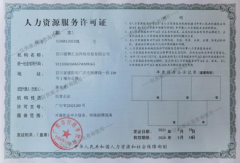 人力资源服务许可证小印.jpg