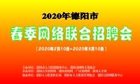 2020年德阳市春季网络联合招聘会第四批报名入口